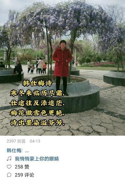 韩仕梅最近上传到短视频平台的作品。网页截图