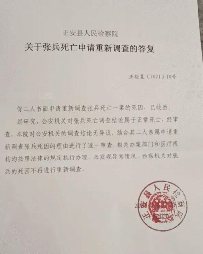 贵州遵义企业家羁押期间重病身亡  涉嫌犯聚众斗殴罪(图4)