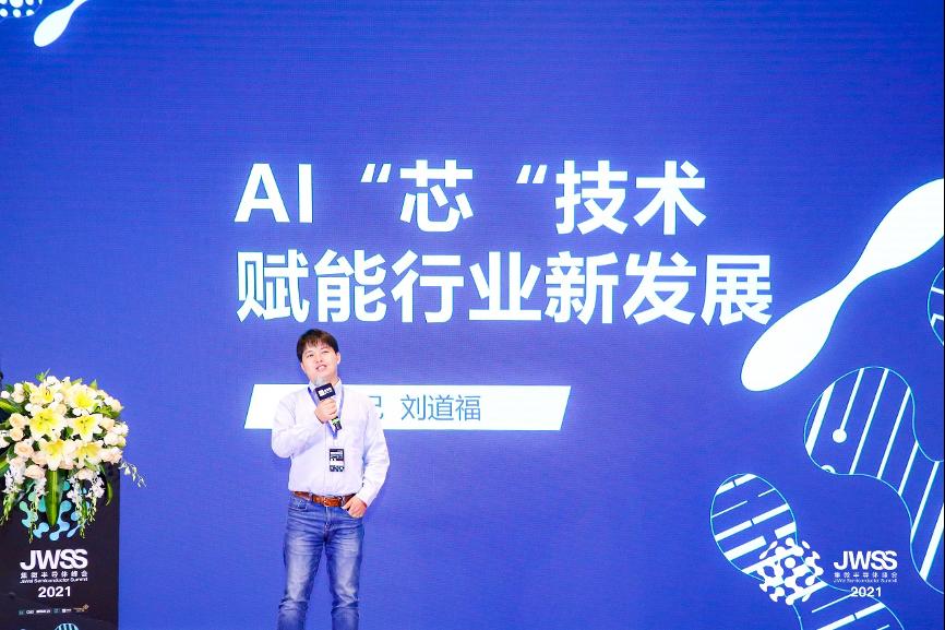 寒武纪刘道福:AI芯片赋能行业新发展,抢占人工智能发展制高点