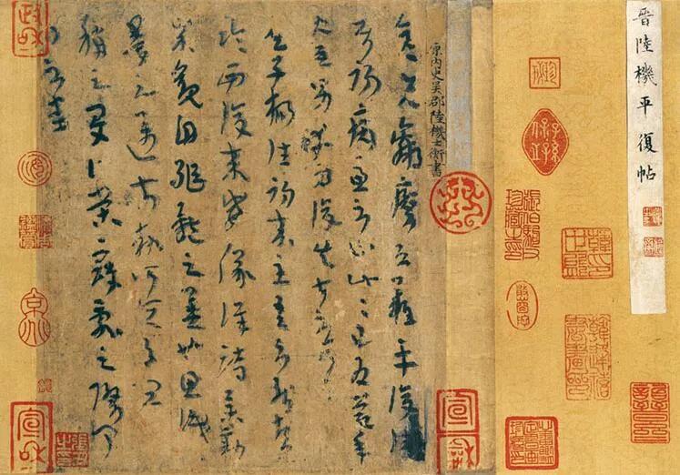 上图_ 《平复帖》为晋代陆机书法作品