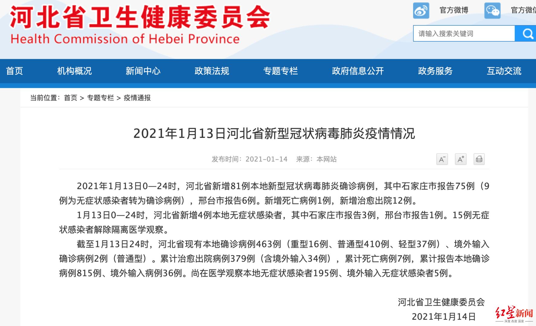 【通俗】_河北通报新增81例确诊病例行动轨迹:有12名学生 16人参加过婚宴