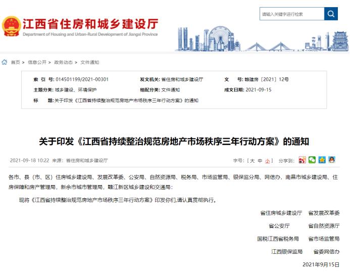 (截图来源:江西省住房和城乡建设厅官网)