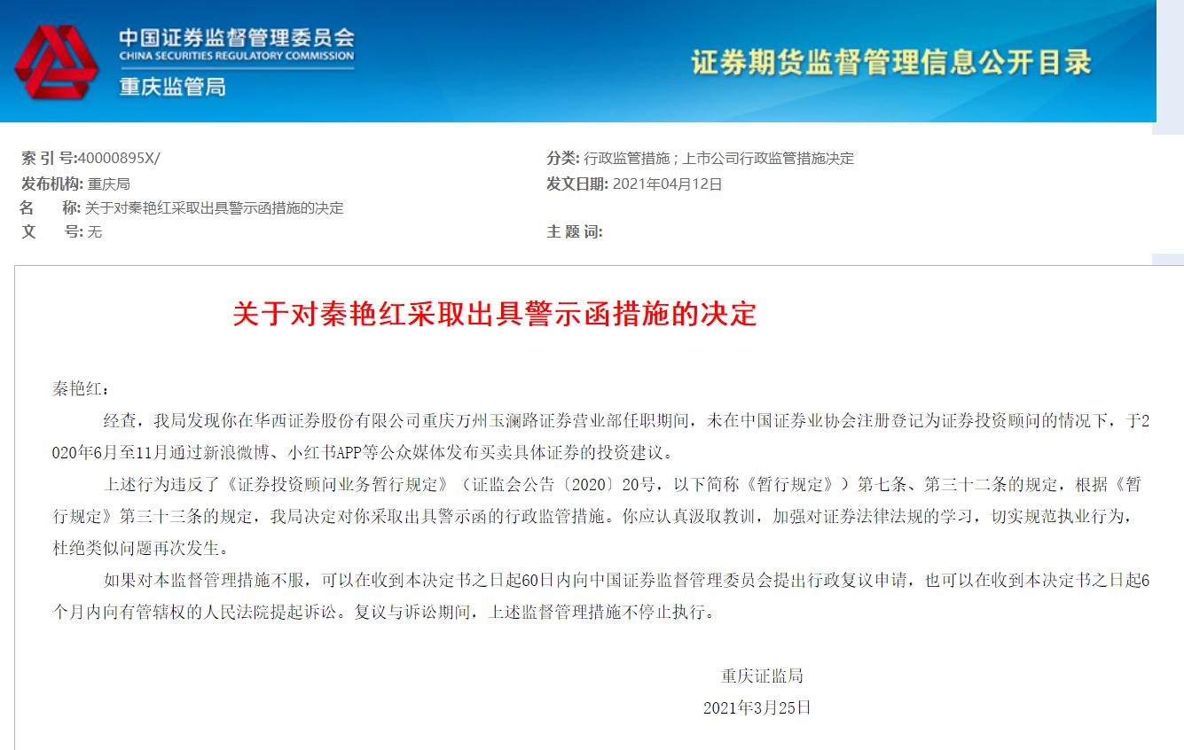 重庆证监局处罚决定(资料来源:证监会)