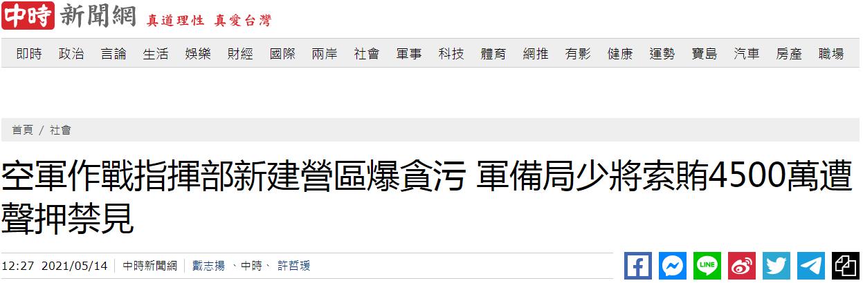 台军曝贪污丑闻,少将索贿4500万被羁押