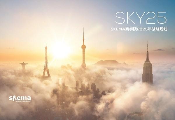 全球首所将人工智能全面引入教学 SKEMA商学院2025战略规划引热议