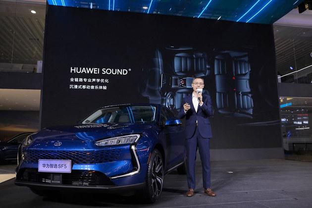 赛力斯华为跨界融合 双方渠道联合销售新车