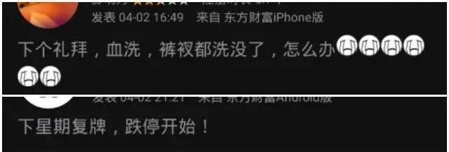 来源:东方财富股吧