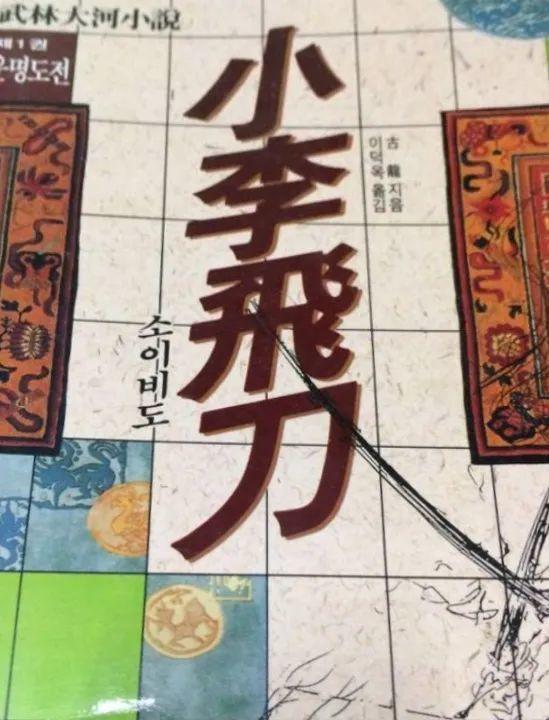 古龙《小李飞刀》的韩文版