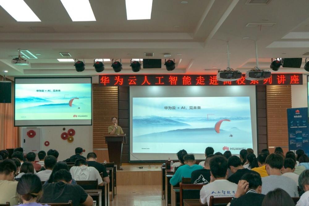 华为云人工智能携手重庆青年职业技术学院 推动数字化人才储备