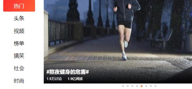什么是热搜 熬夜健身的危害上热搜,网友:什么情况?我才开始锻炼两天!