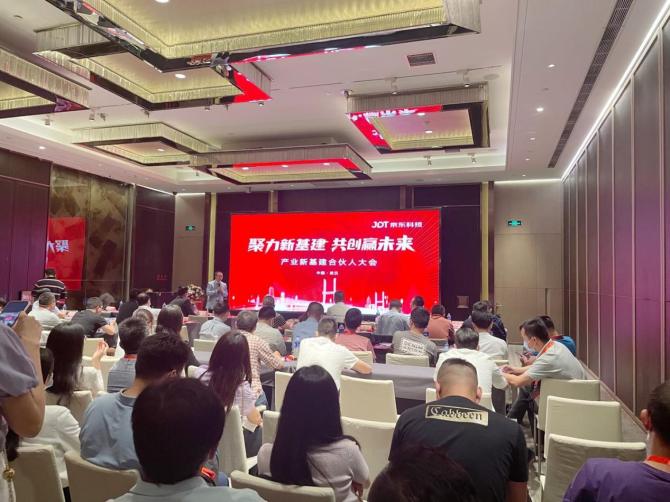 聚力新基建——京东科技产业新基建合伙人全国大会首站隆重召开