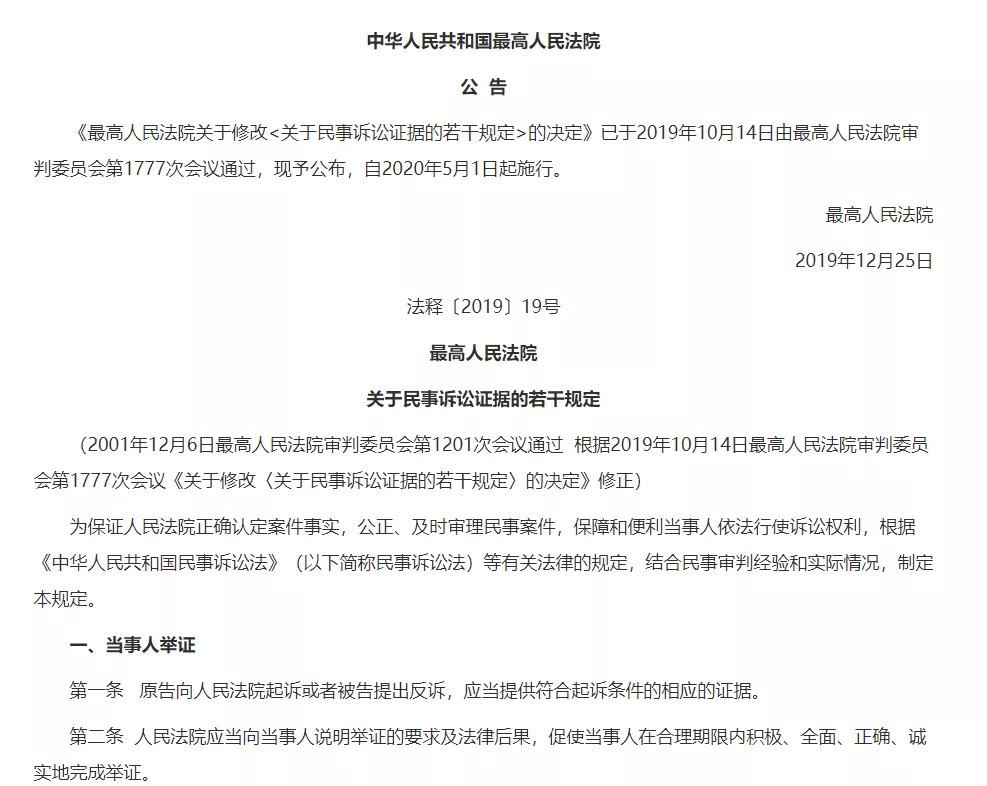 《最高人民法院关于民事诉讼证据的若干规定》,图源最高人民法院官网