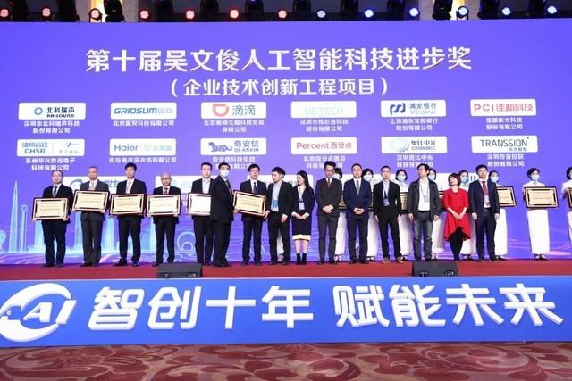 海尔智家再获中国人工智能科技最高奖