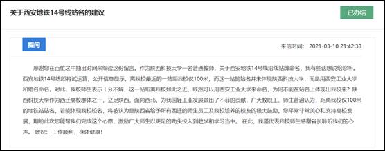 这可能是全中国最讨厌地铁的大学 健康 第2张