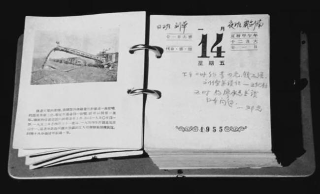 日历记录文献