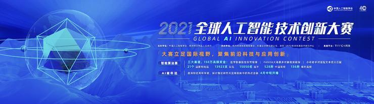 600多所高校、13000支队伍参赛,首届全球人工智能技术创新大赛风靡全球