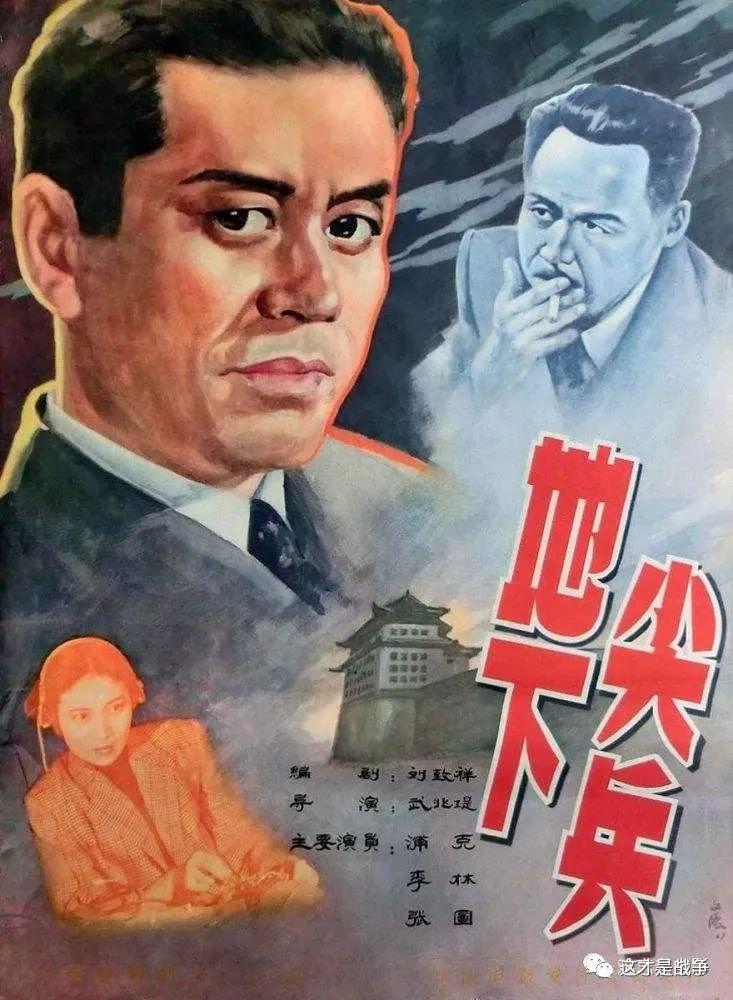 《地下尖兵》电影海报