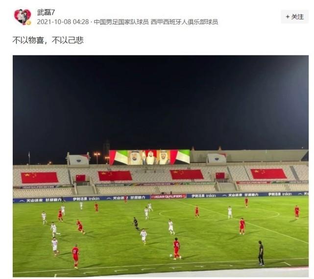 中国男足3-2绝杀了越南男足,终于获得了12强赛的首胜