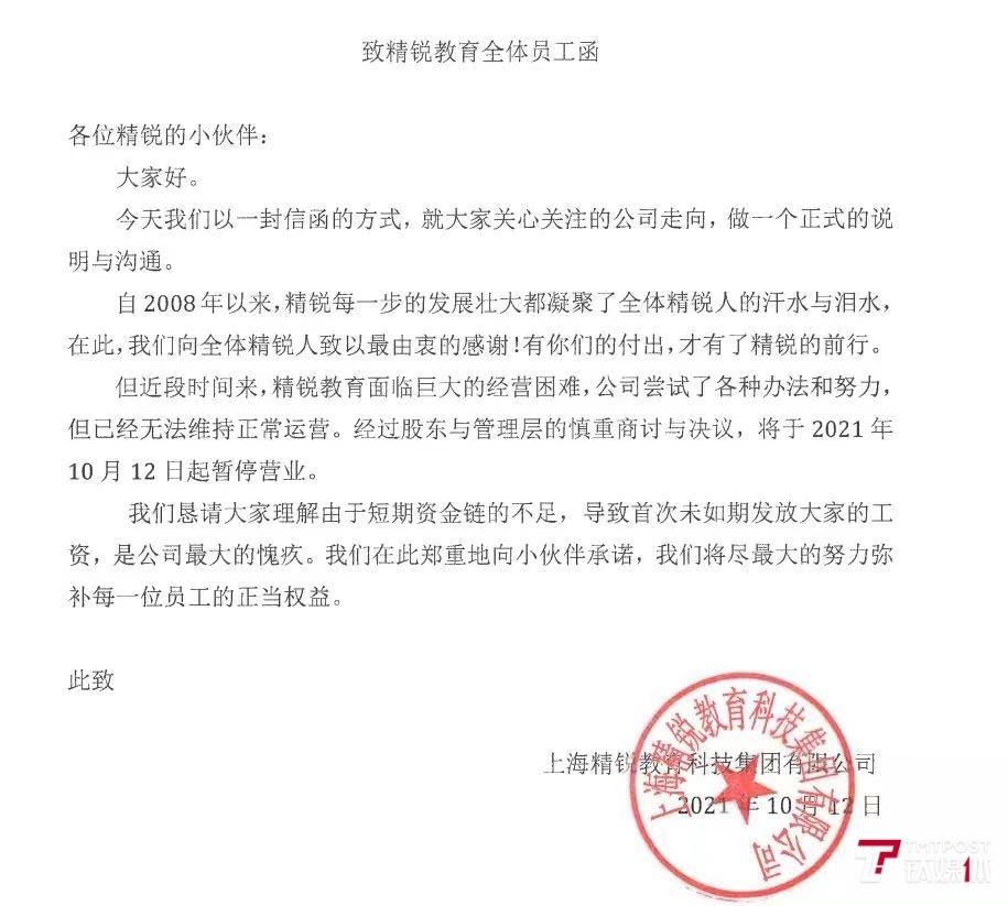 精锐教育发布致员工函宣布暂停营业