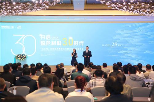 广州万和创新技术高峰论坛圆满落幕 全新整形材料让您无忧塑美
