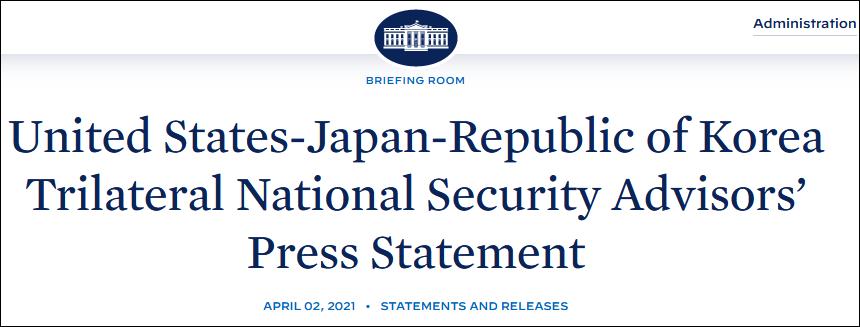 白宫官网新闻稿截图