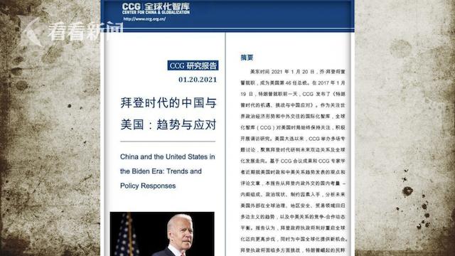 中美關系將有何變化?拜登尤其想與中國合作