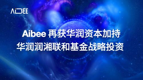 金融报-湘联:Aibee 再获华润资本加持 华润润湘联和基金
