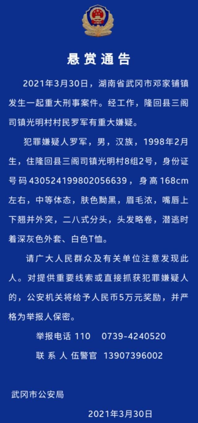 湖南男人因感情纠纷伙同他人杀女方家3人后就逮 警方传递