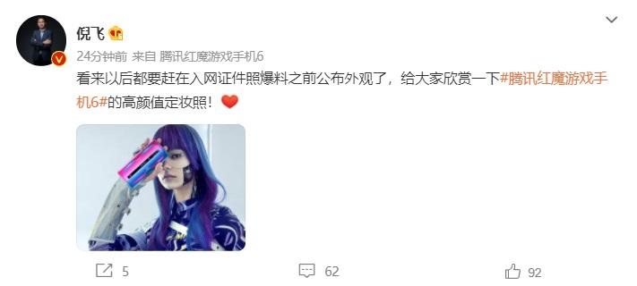 腾讯红魔游戏手机 6 官方定妆照公布:赛博朋克风,粉蓝双色设计 朋克