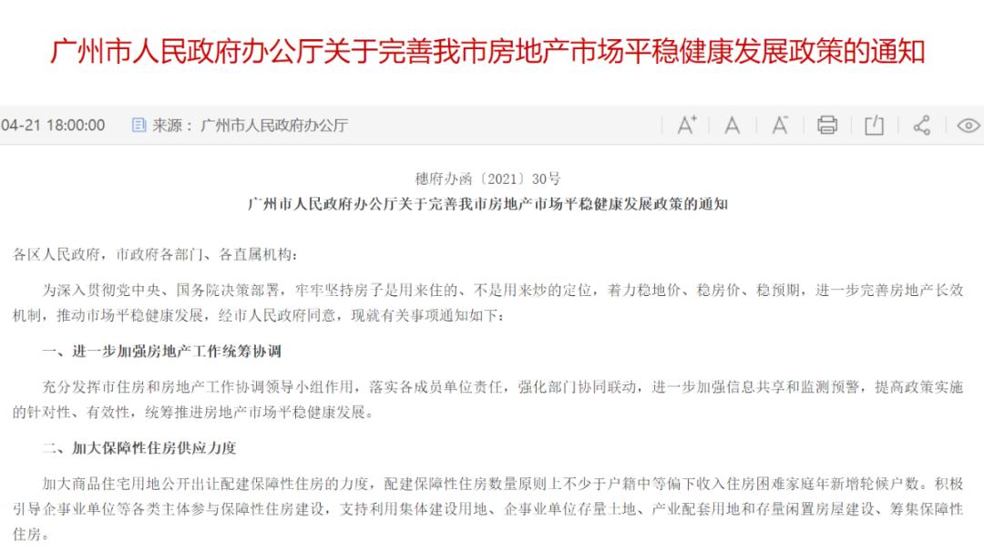 图片来源:广州市政府官网