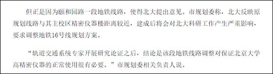 这可能是全中国最讨厌地铁的大学 健康 第9张