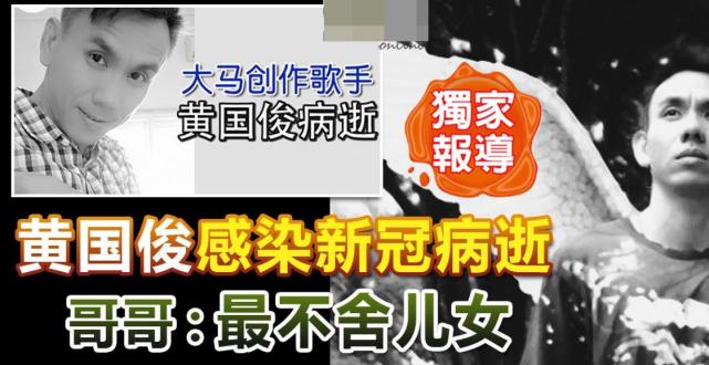 歌手黄国俊因新冠去世,妻子携年幼儿女家中守灵