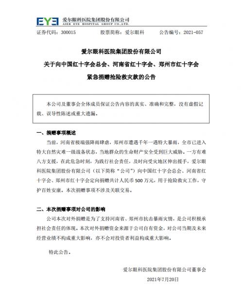 火线驰援!爱尔眼科连夜决定捐款500万元支持河南、郑州抢险救灾