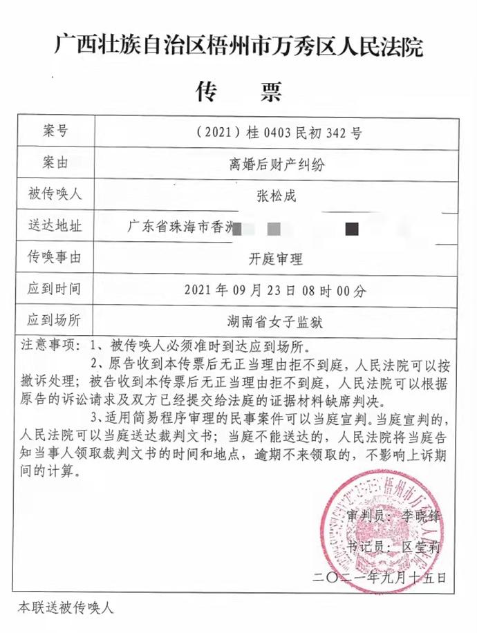 广西梧州万秀法院传票 来源:受访者供图
