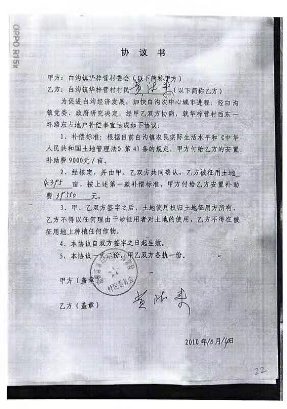 村民与华梓营村村委会签署的协议书。
