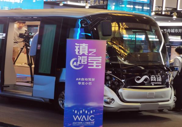 商汤科技SenseAuto自动驾驶AR小巴亮相2021世界人工智能大会