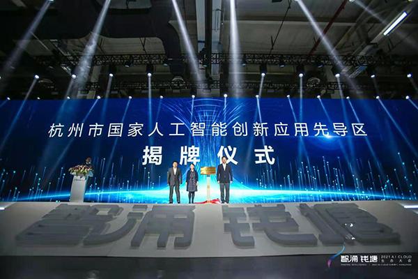 杭州国家人工智能创新应用先导区揭牌,将深化技术多领域应用