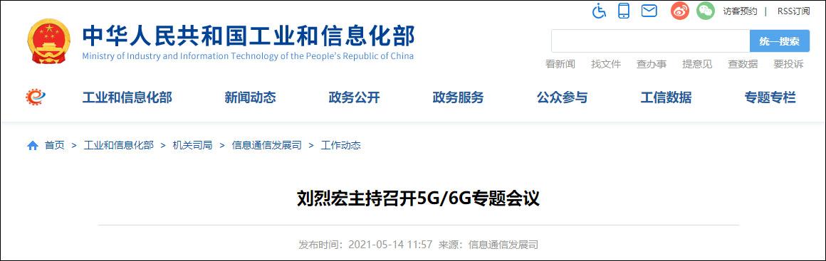 工信部:在现有5G基础上研究提出未来6G的愿景需求和应用场景