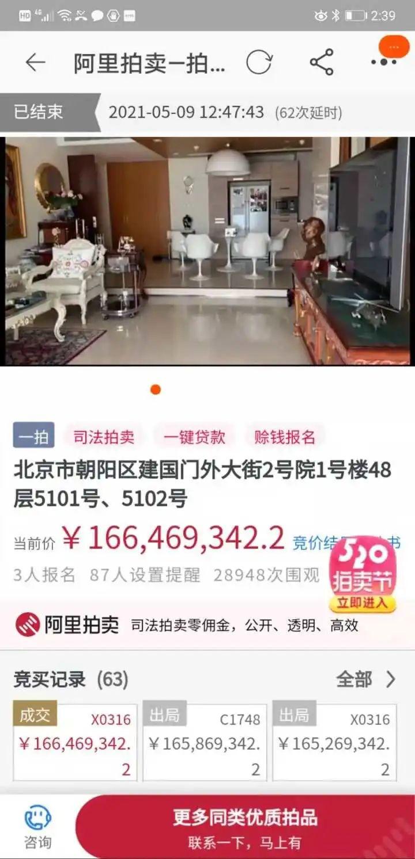 """曾是北京""""楼王"""",如今1.66亿低调成交!户主女儿竟是她"""