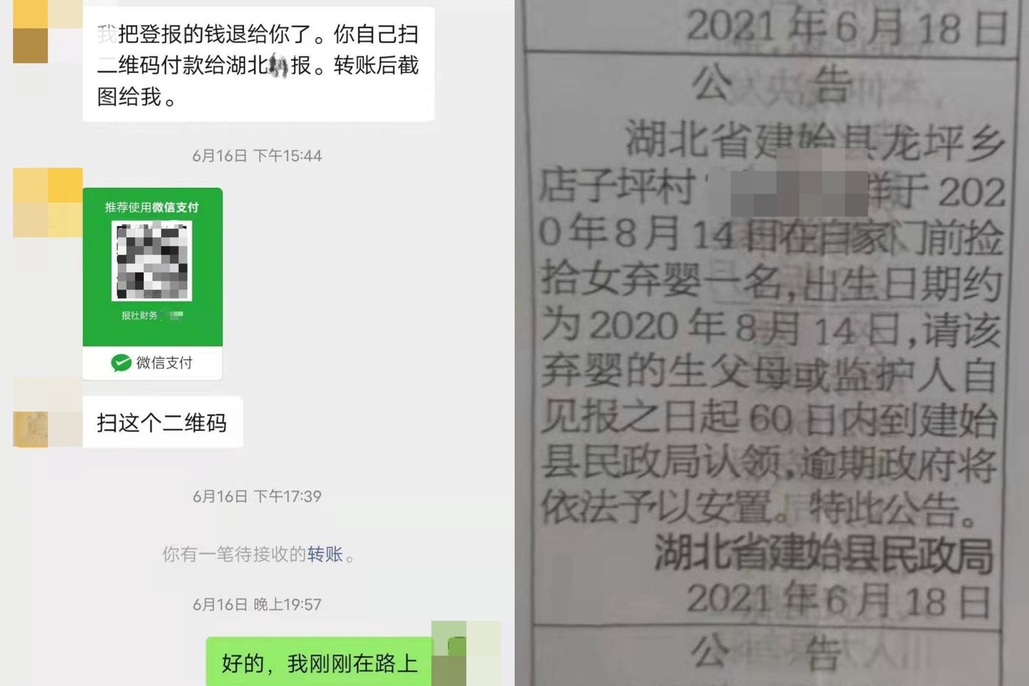 章兴提供的登报公示转账记录及湖北媒体于2021年6月18日刊登的公示