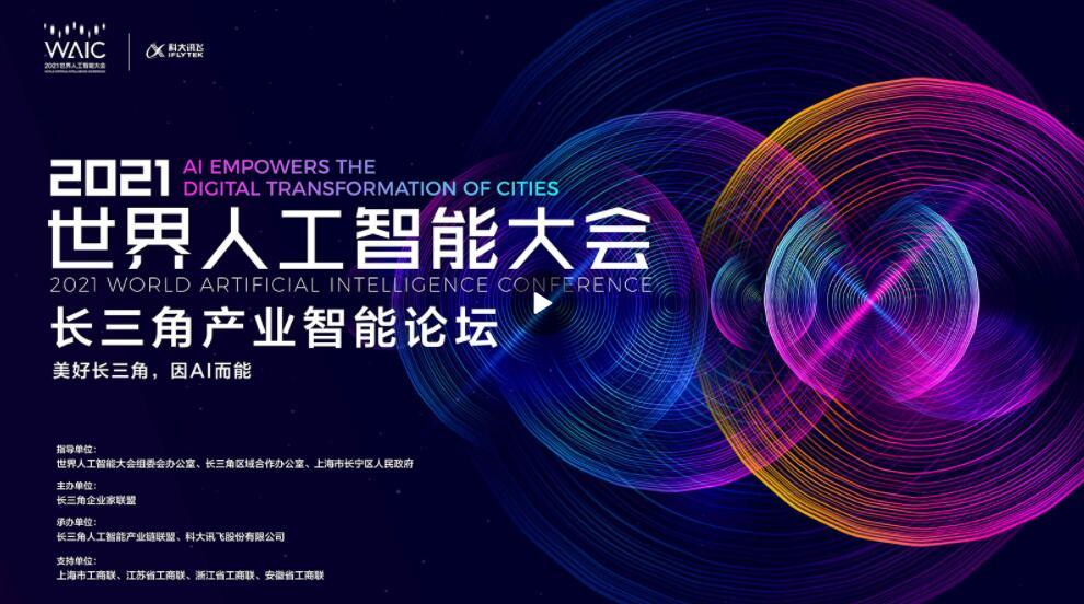 2021世界人工智能大会:长三角产业智能论坛