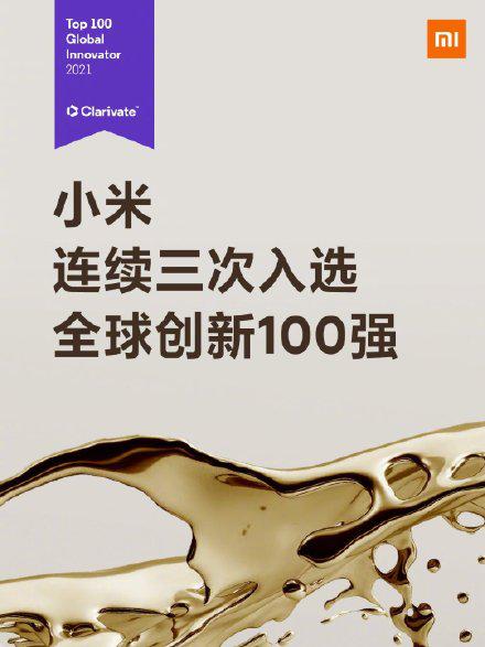 国产科技双雄!小米携手华为入选2021全球百强创新机构