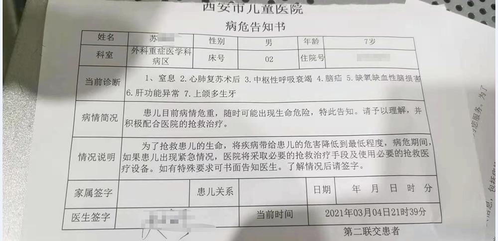 医院向家长下发病危通知书。受访者供图