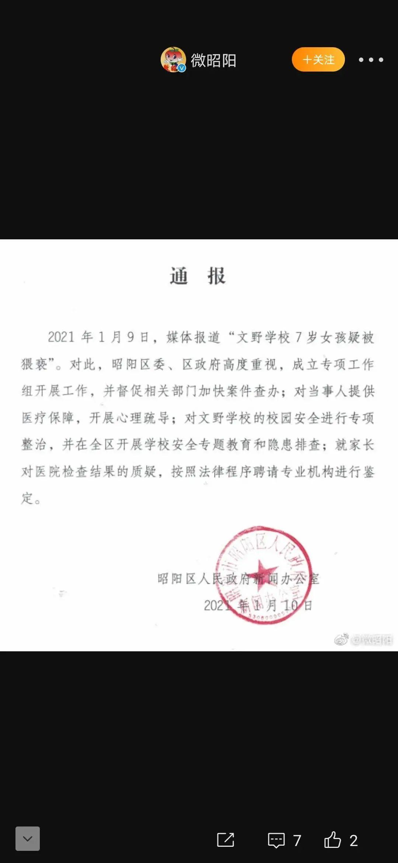 昭阳区人民政府新闻办公室发布的通报