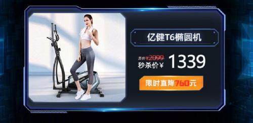 """天猫""""宅家享瘦""""火热开启,亿健品牌助力健身新玩法!"""