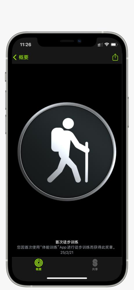 用Apple Watch记录一次徒步训练