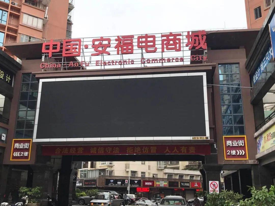 """安福电商城 ,就是承载着莆田""""鞋梦想""""的地方。"""