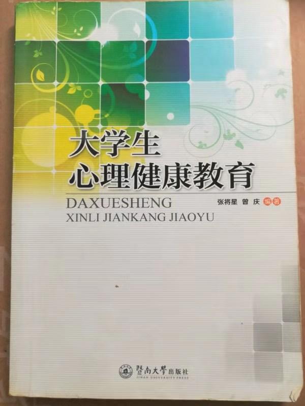 暨南大学公选课教材《大学生心理健康教育》(2013版)