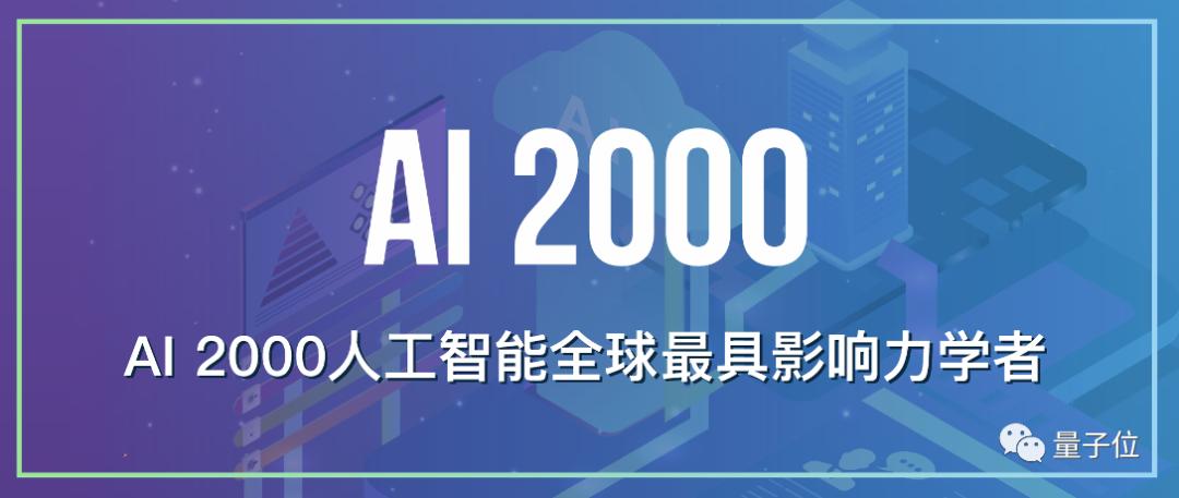 2021年人工智能全球最具影响力学者榜单AI 2000发布