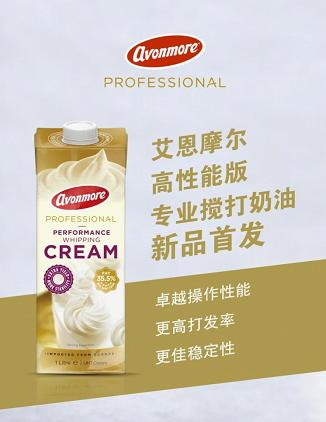 """艾恩摩尔专业奶油,为烘焙增添""""奶味""""草饲新灵感!"""